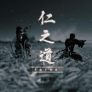 从《对马岛之鬼》开始,聊聊弓道与剑道GadioPro