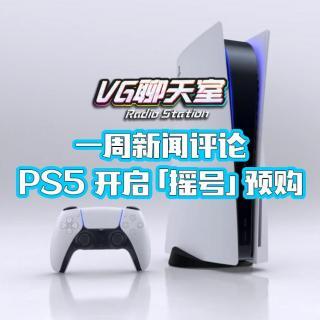 一周新闻评论:PS5 开启「摇号」预购【VG聊天室360】