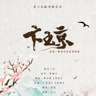 【恶人谷配音组】秦淮八艳系列广播剧之卞玉京篇