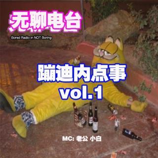 鼓楼记忆 - 蹦迪内点事 - 无聊电台 Vol.1
