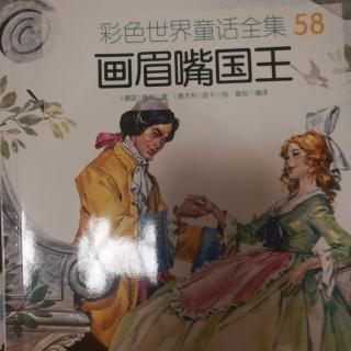 彩色世界童话全集58-画眉嘴国王