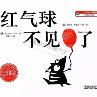 绘本故事《红气球🎈不见了》