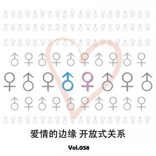 Vol058 爱情的边界,开放式关系