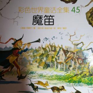 彩色世界童话全集45-魔笛