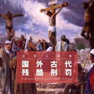 VOL.23 国外古代的残酷刑罚