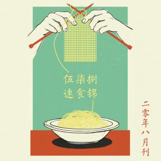 578速食锦 #20年8月刊