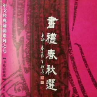 冬官考工记(节)