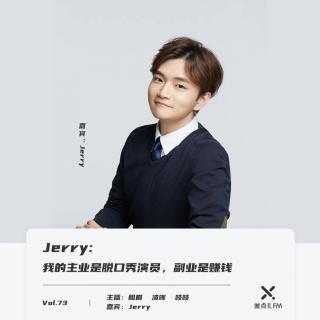 Vol. 73 Jerry:我的主业是脱口秀演员,副业是赚钱 | 差点儿FM