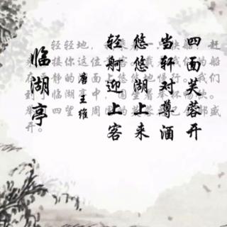 朗读:《临湖亭》-马宗武