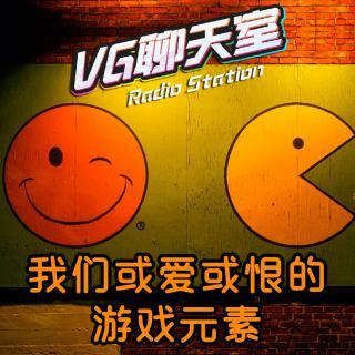 让我们或爱或恨的游戏元素【VG聊天室361】