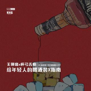 vol.186 无聊斋✖️杯弓舌瘾:给年轻人的喝酒装X指南