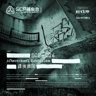 SCP基金会档案说明 及 SCP-026 课后禁闭