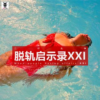 三好乱弹 – 脱轨启示录XXI