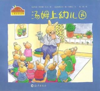 《汤姆上幼儿园》
