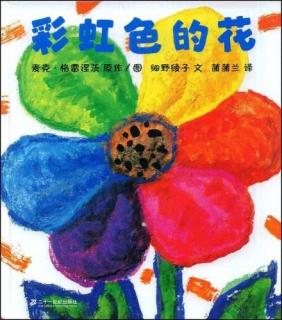 第三期《彩虹色的花》