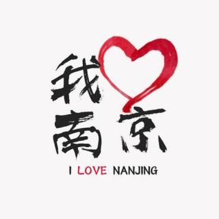 #我爱你,故乡#我的南京