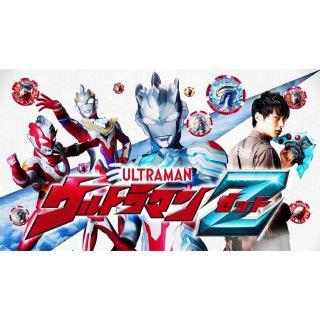 UltramanZ•OP·ご唱和ください我の名を!•远藤正明·泽塔奥特曼OP