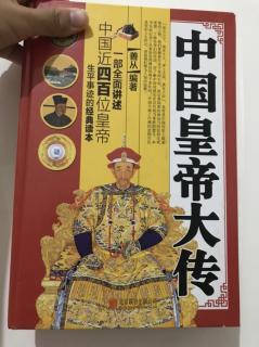 《中国皇帝大专》~刘彻1