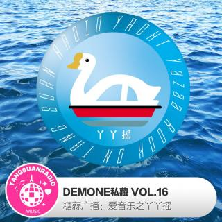 Demone私藏VOL.16·糖蒜爱音乐之丫丫摇