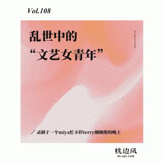 "vol.108 乱世中的""文艺女青年"""