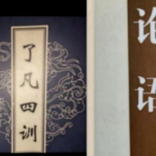 《了凡四训》+《论语》译文与注释31