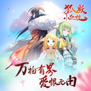 【ACG】東流(《狐妖小紅娘》主題曲)——緋村柯北&灰老板