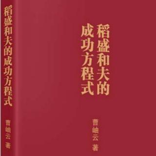 《成功方程式》第三章(十四)