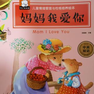 园长妈妈睡前故事:《妈妈我爱你》