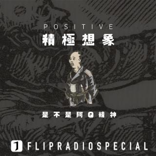 翻电Special 生活的积极想象是一种阿Q精神吗?(网络劝分后续) VOL.3