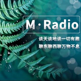 【M_Radio】见过奇奇怪怪,还是可可爱爱