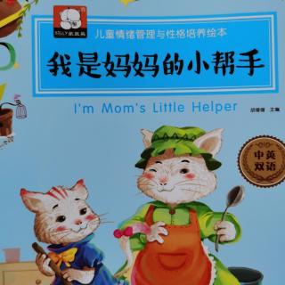 园长妈妈睡前故事:《我是妈妈的小帮手》