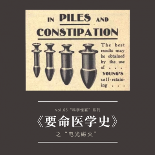 """vol.66 《要命医学史之""""光电磁火""""》——科学怪宴系列"""