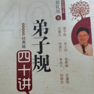 《弟子规》第六讲03节,2020年,白雪老师复读莆仙话版