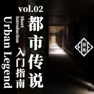 vol.02 都市传说入门指南