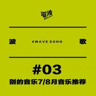 #03 别的音乐7/8月推荐   波歌