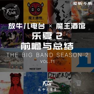 【爱听不听】放牛儿×魔王酒馆 乐夏2前瞻与总结 VOL.71