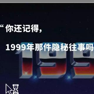 请回答,1999!