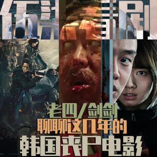 《釜山行2/活着/王国》聊聊这两年套路化的韩国丧尸电影! 伍柒看