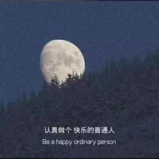 余生,奔向一个让你快乐的人