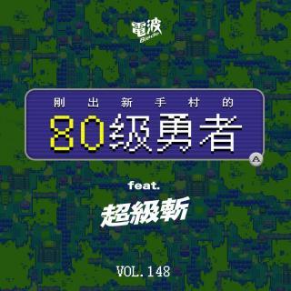 Vol.148 我们没打算和超级斩聊音乐 feat.超级斩 (HyperSlash)