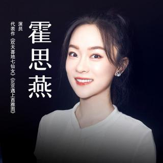 霍思燕 | 朗读书目:《爱你就像爱生命》王小波