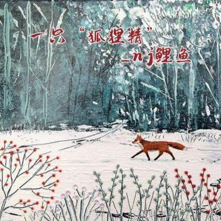 """【鱼儿和水】一只""""狐狸精""""——女人的嘴,骗人个鬼"""