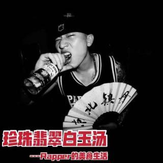 《互捧够友》之 Rapper的美食生活(39)