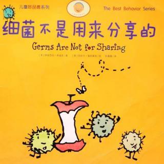 经典咏流传——府幼故事汇第39期《细菌不是用来分享的》