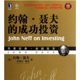 约翰聂夫的成功投资7:关注市场错杀的机会