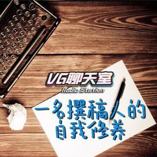 一名撰稿人的自我修养【VG聊天室367】