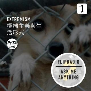 翻电问答 • 43   PETA、百度戒色吧...极端主张为何能被人接受