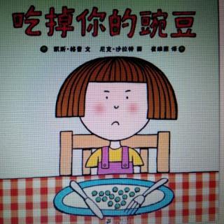 幼专附属幼儿园大二班  杜老师  吃掉你的豌豆