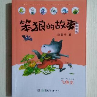 笨狼的故事『2』半朵大红花《飞鱼龙》小学一年级语文阅读推荐
