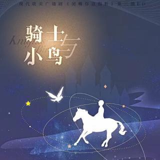 小千&郝凡-骑士与小鸟(《闭嘴,你这假粉》ed)